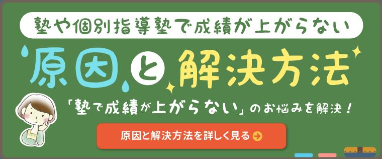 神戸市兵庫区で塾や個別指導塾に行っても成績が上がらない、原因と解決方法。「塾に行っているけど成績が上がらない」「塾から個別指導塾に変えたんだけどそれでも成績が上がらない」とお悩みのお母さんへ!