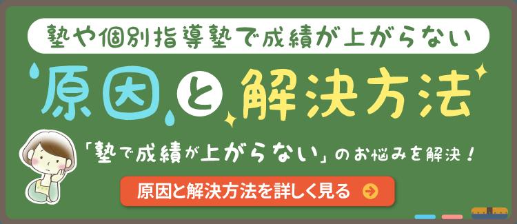 岐阜県で塾や個別指導塾に行っても成績が上がらない、原因と解決方法。「塾に行っているけど成績が上がらない」「塾から個別指導塾に変えたんだけどそれでも成績が上がらない」とお悩みのお母さんへ!
