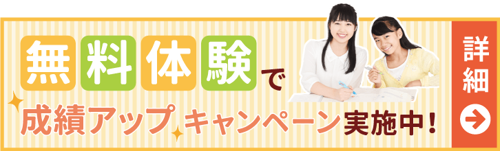 無料体験で成績アップ応援キャンペーン実施中!