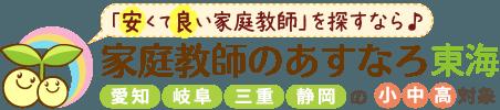 安くて良い家庭教師を探すなら、家庭教師のあすなろ。名古屋市中村区エリアの小学生・中学生・高校生対象。