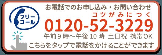 0120−52−3229 受付時間 / 午前10時〜午後10時 土日祝日も受付しております。