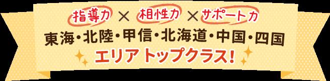 指導力×相性力×サポート力 西日本エリアトップクラス!