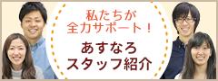 staff_side-banner_pc