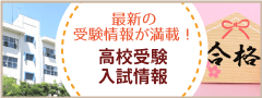 high-school-entrance_banner