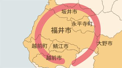 福井市エリア