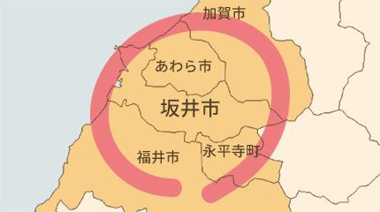 坂井市エリア