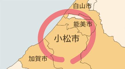 小松市エリア