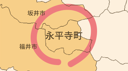 永平寺町エリア