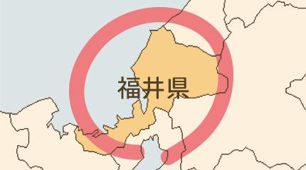 福井県エリア