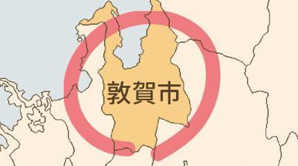 敦賀市エリア