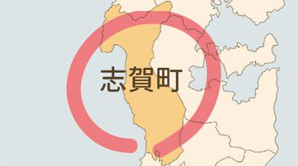 羽咋郡志賀町エリア