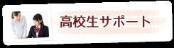 side_banner_high-school
