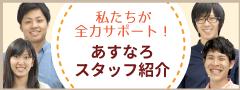 staff_side-banner_pc_re01