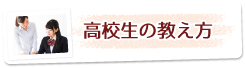 side_banner_high-school_re