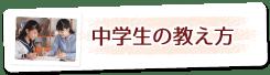 side_banner_junior-high-school_re