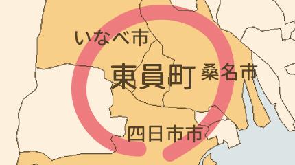 員弁郡東員町_修