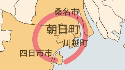 三重郡朝日町_修