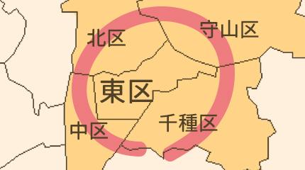 名古屋市東区エリア