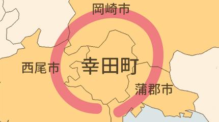 額田郡幸田町エリア