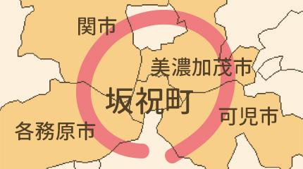 加茂郡坂祝町エリア