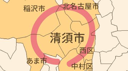 清須市エリア