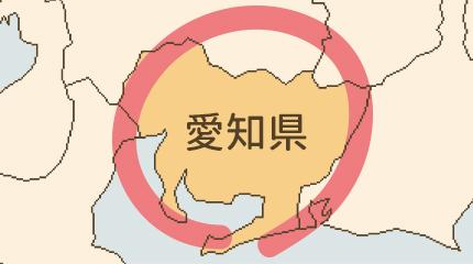 愛知県エリア