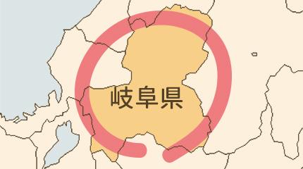 岐阜県エリア