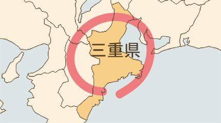 三重県エリア