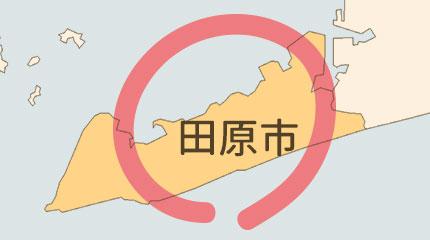 田原市エリア