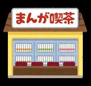 building_manga_kissa-300x284