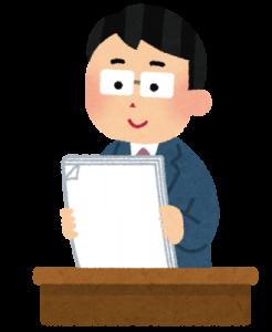 school_print_kubaru-246x300