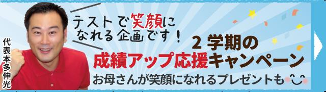 2学期の成績アップ応援キャンペーン!