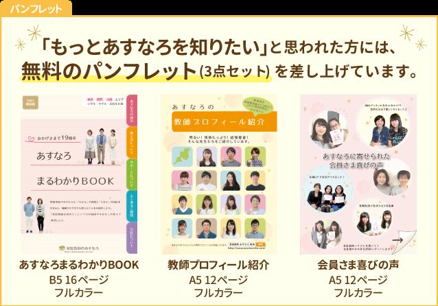 「あすなろまるわかりBOOK」「喜びの声」「教師プロフィール」のパンフレット