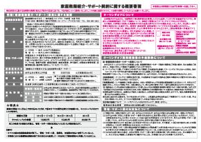 【東海】菅サポ表