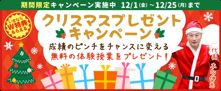 成績アップ応援!クリスマスプレゼントキャンペーン!