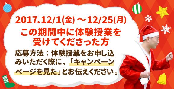 2017.12/1~12/25