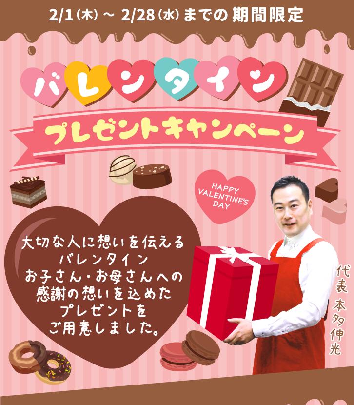バレンタインプレゼントキャンペーン
