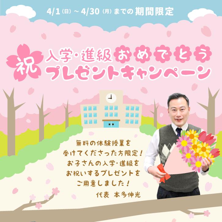 入学・進級おめでとうプレゼントキャンペーン