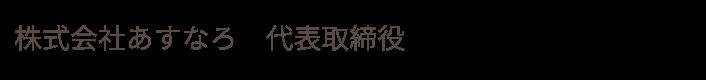 株式会社あすなろ 代表取締役 大澤賢司