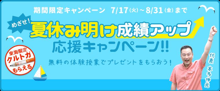 めざせ夏休み明け成績アップ応援キャンペーン!