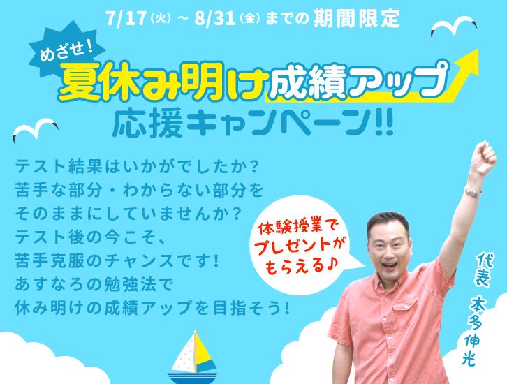夏休み明け成績アップ応援キャンペーン