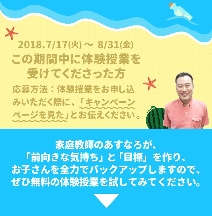 2018.7/17~8/31