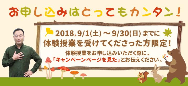 お申し込みはとってもカンタン!2018.9/1(土)~9/30(日)まで