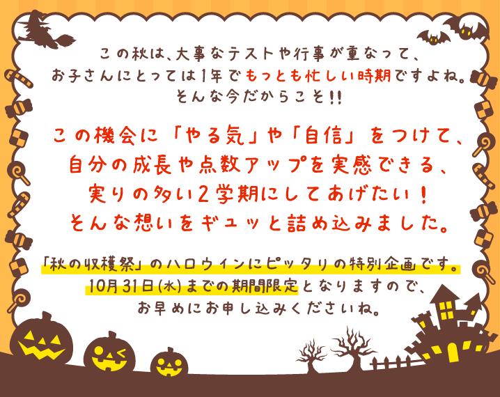 10月31日(水)までの期間限定