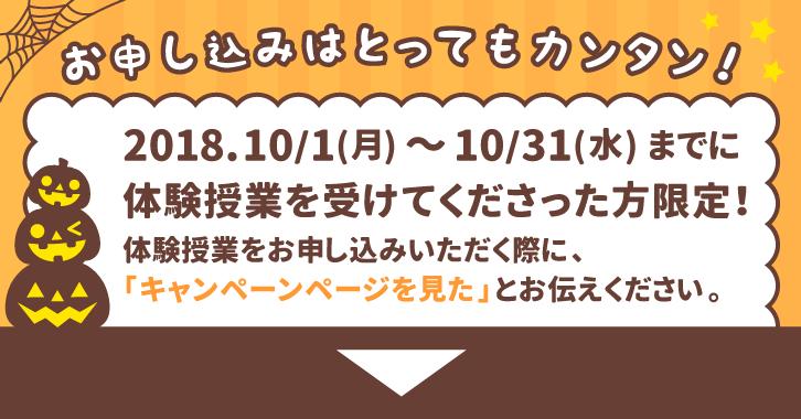 お申し込みはとってもカンタン!2018.10/1(月)~10/31(水)まで