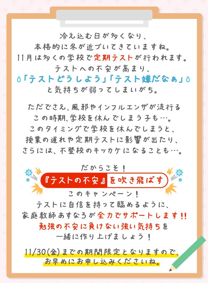 11月30日(金)までの期間限定