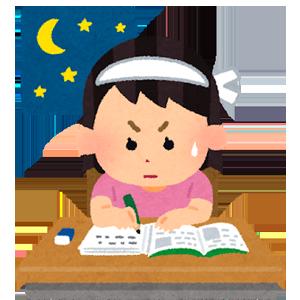 一夜漬けで勉強