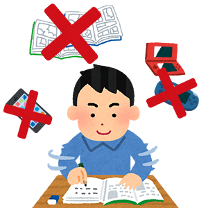 勉強に集中