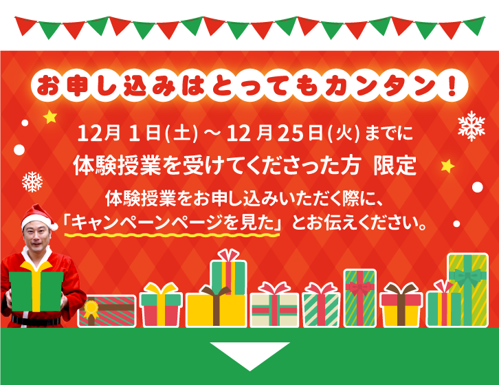 お申し込みはとってもカンタン!2018.12/1(土)~12/25(火)まで