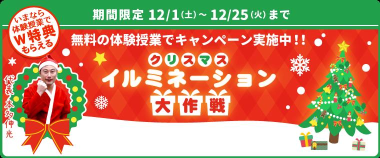 クリスマスイルミネーション大作戦!